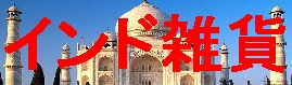 世界市場 アジアン雑貨 インド雑貨