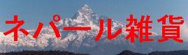 世界市場 アジアン雑貨 ネパール雑貨