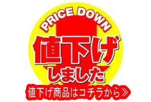 世界市場 アジアン雑貨 値下げ PriceDown