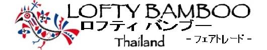 世界市場 アジアン雑貨 ロフティ バンブー Lofty Bamboo