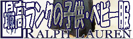世界市場 アジアン雑貨 ラルフローレン ralphlauren